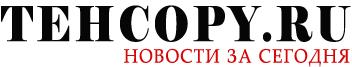 Tehcopy — Новости экономики и политики. Новости за сегодня